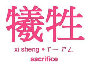 Sacrifice in Chinese